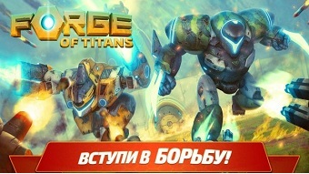 Взлом Forge of Titans Mech Wars