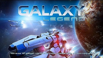 Взлом Galaxy Legend