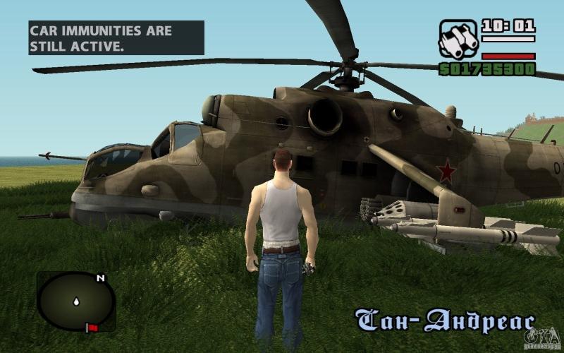 Коды на GTA San Andreas (читы для) 58