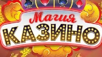 Игра магия казино