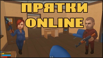 скачать чит на игру прятки онлайн в вк - фото 9