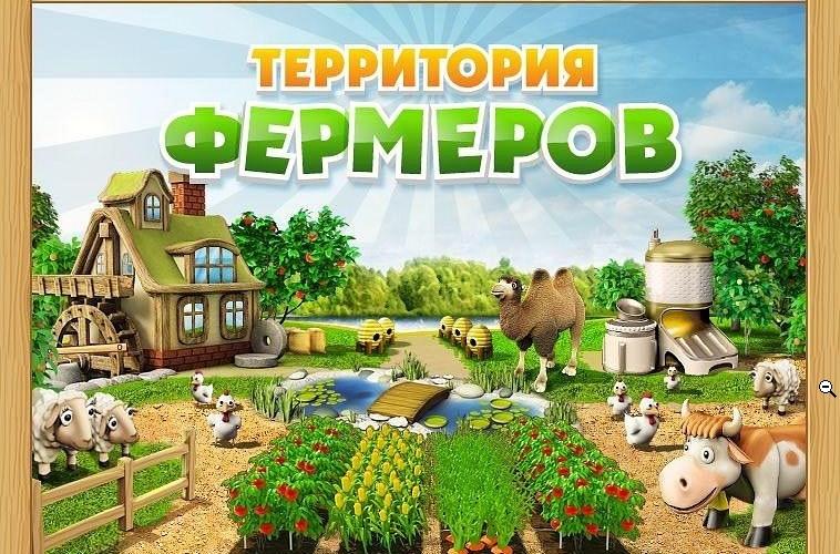 Территория фермера картинки